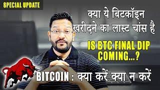Last chance to buy Bitcoin. Final BTC dip coming. I'm still Bullish बिटकॉइन का next move क्या होगा?