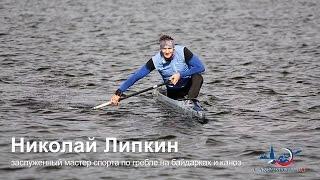 Николай Липкин - заслуженный мастер спорта по гребле