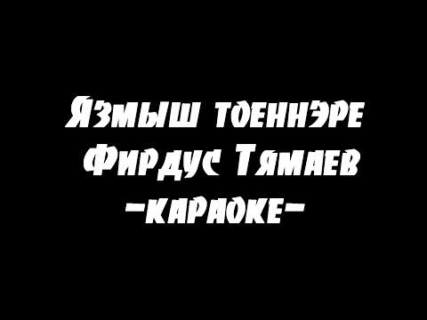 Язмыш тоеннэре _ Фирдус Тямаев (караоке)