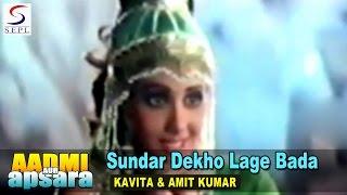 Sundar Dekho Lage Bada Shama  Amit Kumar Kavita  Aadmi Aur Apsara  Sri Devi Chiranjeevi