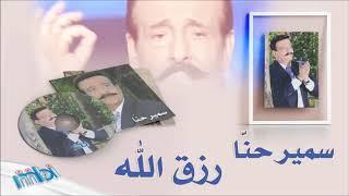 اغاني حصرية سمير حنا - رزق الله تحميل MP3