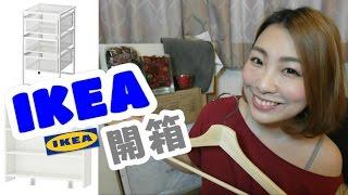 租屋族收納必看(上)IKEA購物開箱