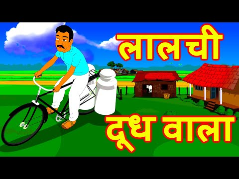 Greedy Milk Man Hindi kahaniya for kids