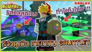 heroes online infinity gauntlet roblox - TH-Clip