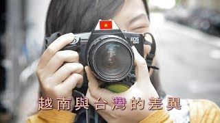 越南女孩眼中台灣和越南差異: Vietnam VS Taiwan