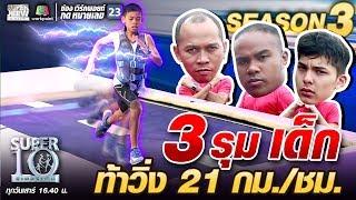 3 รุม เด็ก น้องแจ็กพอต ท้าวิ่ง 21 กม./ชม. | SUPER 10 SS3
