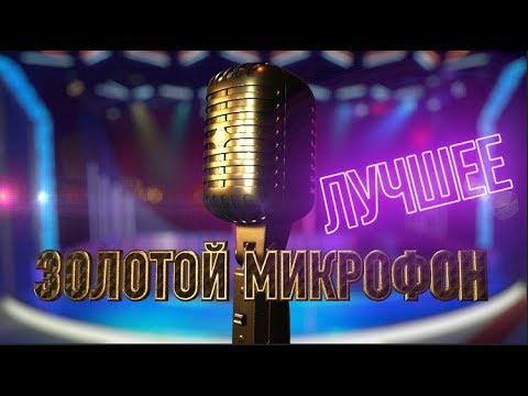 Золотой Микрофон. Лучшее