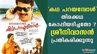 Sreenivasan Responds To Allegations That Script Of 'Kadha Parayumbol' Was Plagiarised | Kaumudy TV