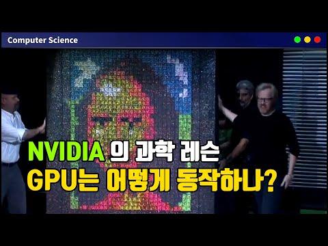 NVIDIA의 과학시간 - GPU와 CPU의 차이