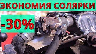 Сделай ЭТО и РАСХОД СОЛЯРКИ УМЕНЬШИТСЯ на 30%- Проверено!!!