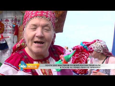 Новости Псков 26.07.2017 # Почти 200 мастеров России приехали в Псков на ремесленную ярмарку
