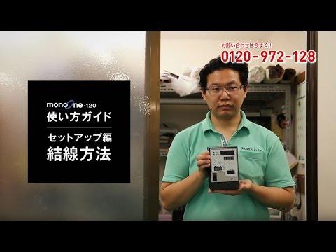 スリーハイ製品紹介:「monoone-120」セットアップ編~結線方法~