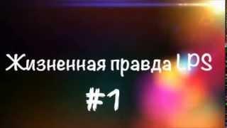 Жизненная правда LPS №1