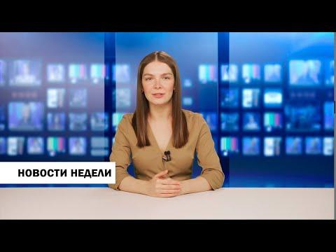 Кимры Новости недели от 23 августа 2020