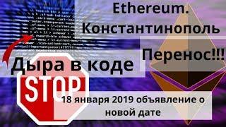 Ethereum. Константинополь перенесли. Дыра в коде. 18 января 2019 объявление о новой дате