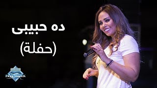 اغاني حصرية Soma - Da Habiby (Live Concert)   (سوما - ده حبيبي (حفلة تحميل MP3