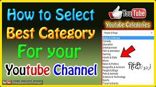 How to Select Best Category for your Youtube Channel