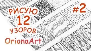 12 Узоров 2.Графика Дудлинг Зентангл.OrionaArt - Рисуем вместе!