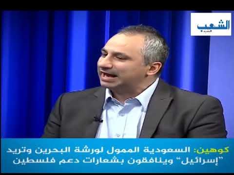 """كوهين : السعودية الممول لورشة البحرين وتريد """"اسرائيل"""" وينافقون بشعارات دعم فلسطين"""