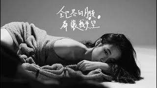 全世界的朋友都讓我失望 - Julia Wu 吳卓源 Official Lyric Visual