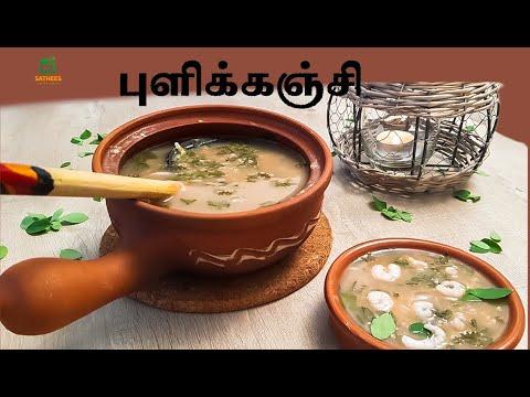 puli kanchi,srilankan style puli kanchi recipe in tamil,village style kanchi,