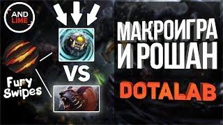 DOTALAB #3: Как не отдать Рошана вражеской команде и выиграть игру - макро игра в Дота 2