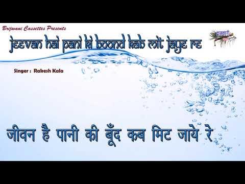 जीवन है पानी की बूँद