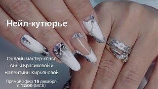 Нейл-кутюрье.  Мастер-класс Анны Красиковой и Валентины Кирьяновой. Прямая трансляция