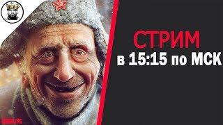 WOT | СТРИМ | За дедов #16 | в 15:15 по МСК