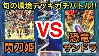 遊戯王現環境デッキガチ対決‼︎閃刀姫vs恐竜サンダードラゴン対戦動画