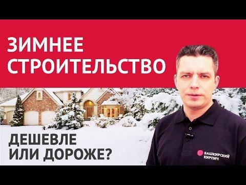 Зимнее строительство. Строить зимой дешевле или дороже? Эксперты о строительстве зимой.