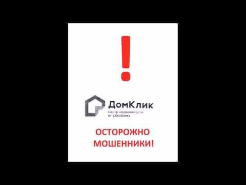 ДОМКЛИК СБЕРБАНК - ЛОХОТРОН!! ПОЛНЫЙ ОБЗОР ПРАВОВОЙ ЭКСПЕРТИЗЫ / ОТЗЫВЫ