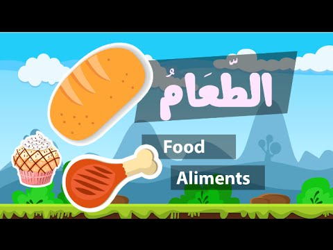 Learn arabic (food) – Apprendre l'arabe (aliments) – مفردات الطعام