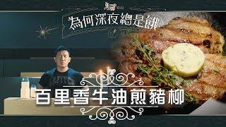 《為何深夜總是餓》-- 百里香牛油煎豬柳