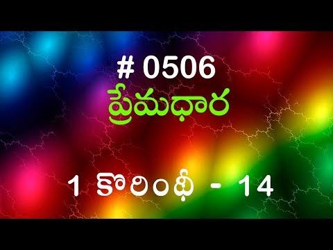 1 కోరింథీయులకు 15:12-58 (#508) Telugu Bible