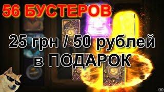 ХАРДСТОУН 56 паков + 25 ГРН / 50 РУБЛЕЙ В ПОДАРОК