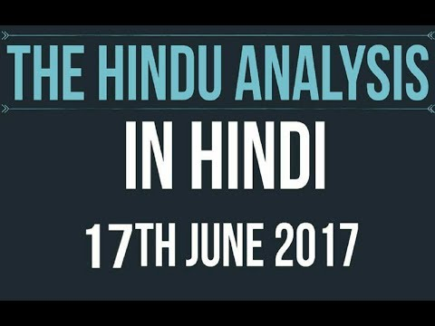 17 June 2017-The Hindu Editorial News Paper Analysis- [UPSC/ PCS/ SSC/ RBI Grade B/ IBPS]