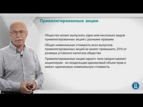 Курс лекций «Фондовый рынок». Лекция 4: Привилегированные акции