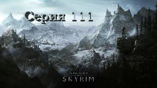 TES V: Skyrim. Серия 111 - Порыв ветра