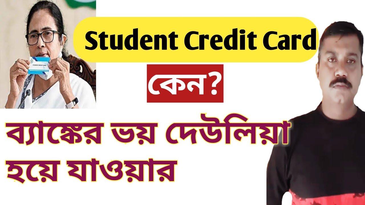 Student Credit Card // ব্যাঙ্কের ভয় দেউলিয়া হয়ে যাওয়ার ৷ thumbnail