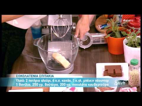 Σοκολατένια σπιτάκια από την Άννα Μαρία Μπαρού - Μέρος Α'