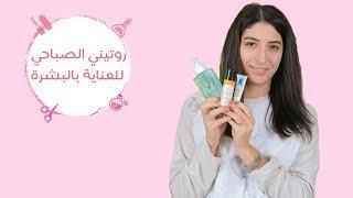 خطوات لعمل روتين يومي للبشرة العادية والمختلطة|Steps For Daily Care For Normal & Combination Skins