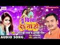 Tu Chikha Da Na Ho ~ Jogadi Raja & Arohi Gert Top Song ~ Bhojpuri Hit Song 2018 ~ Team Film Song