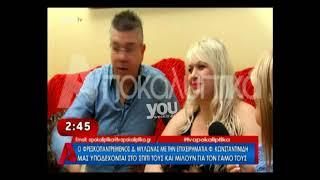 Youweekly.gr: Δήμος Μυλωνάς σπίτι!