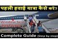 पहली हवाई यात्रा कैसे करें? First time Flight Journey Tips in Hindi | Flight take off and Landing