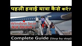 पहली हवाई यात्रा कैसे करें? First time Flight Journey Tips in Hindi   Flight take off and Landing