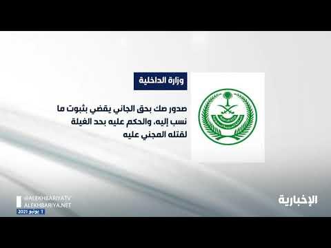 جازان :  تنفيذ حد الغيلة بحق المواطن محمد سويدي..استدرج ابنه ونحره
