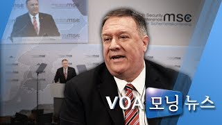 [VOA 모닝 뉴스] 2020년 2월 18일