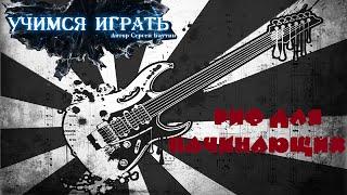Учимся играть на гитаре - Эффектный риф для начинающих