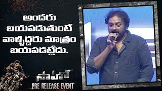 VV Vinayak Speech | Saaho Pre Release Event | Shreyas Media |